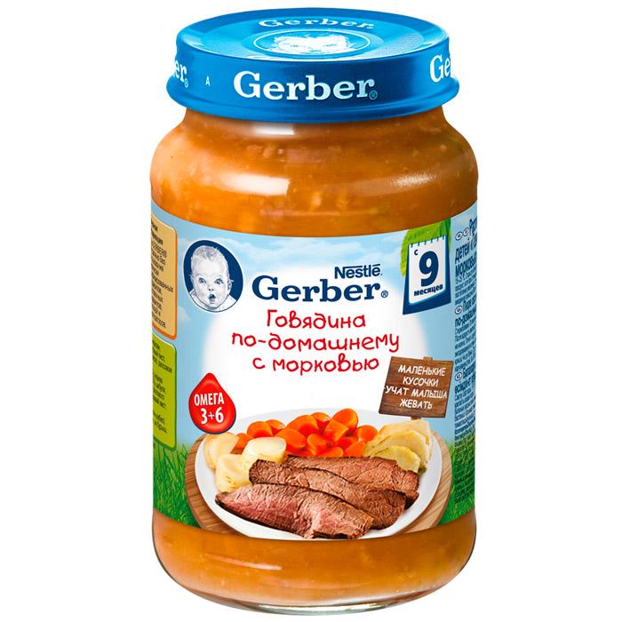 Пюре Gerber мясное с овощами 200 гр Говядина по-домашнему с морковью (с 9 мес)<br>