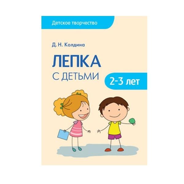 Детское творчество Школа семи гномов Лепка с детьми 2-3 лет
