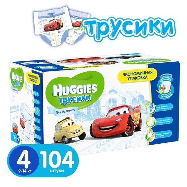 Трусики Huggies для мальчиков 9-14 кг (104 шт) Размер 4<br>