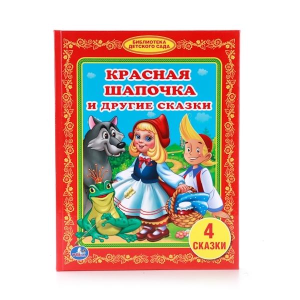 Книга Умка Красная Шапочка и другие сказки<br>