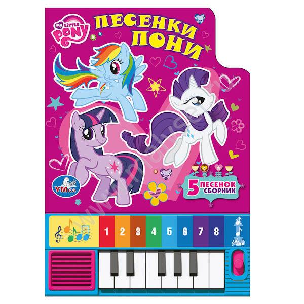 Книги по мультфильмам My Little Pony Книга-пианино (с 8 клавишами и песенками)<br>