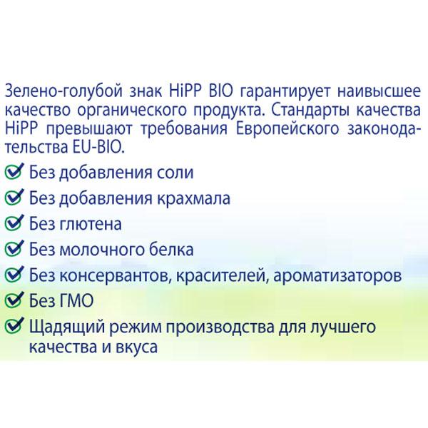 ���� Hipp ������� 80 �� ����� (� 5 ���)