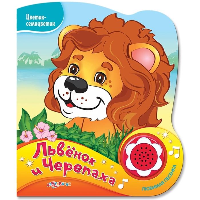 Книга Азбукварик Цветик-семицветик Львенок и черепаха<br>