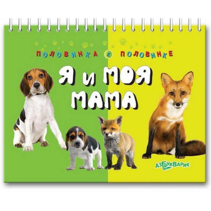 Книга Азбукварик Половинка к половинке Я и моя мама