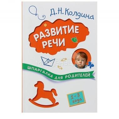 Шпаргалка для родителей Школа семи гномов Развитие речи с детьми 1-3 лет
