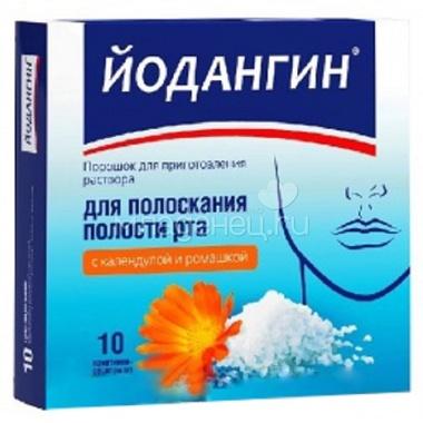 Порошок ЙодАнгин для полоскания полости рта с календулой и ромашкой № 10