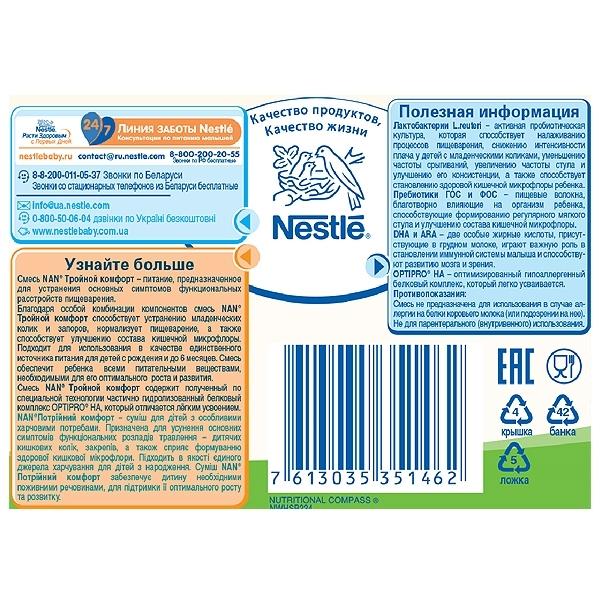 �������� ����� Nestle NAN ������� ������� 400 �� �1 (� 0 ���)
