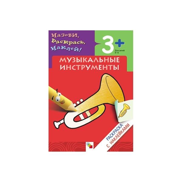 Раскраска с наклейками Школа семи гномов Музыкальные инструменты