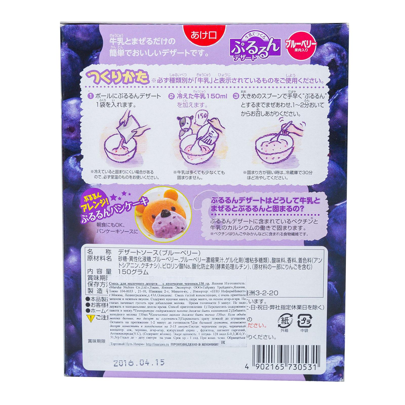 Смесь Maruha Nichiro для молочного десерта 150 гр С кусочками черники (с 3 лет)