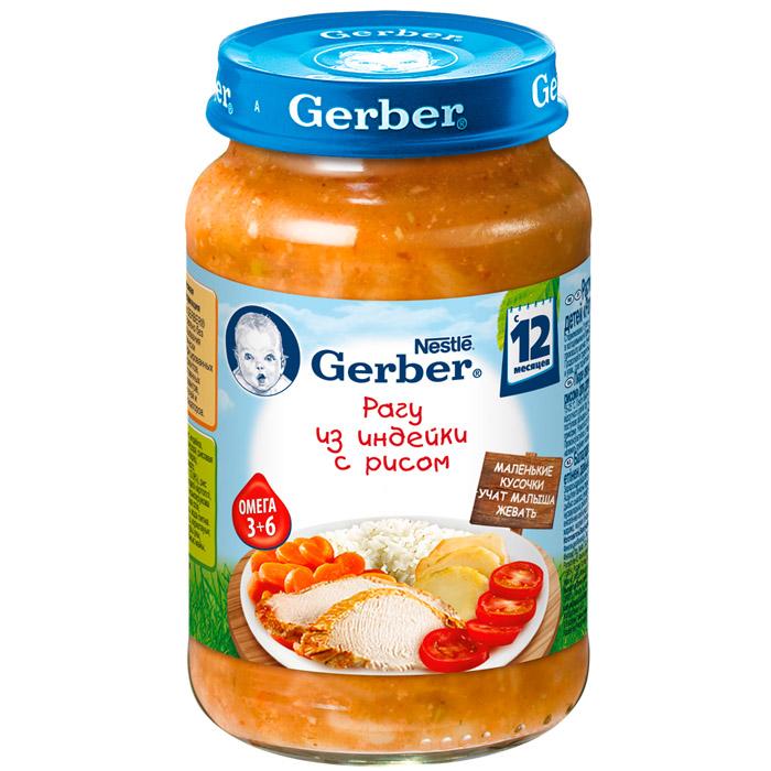 Пюре Gerber DoReMi мясное с овощами 200 гр Рагу из индейки с рисом (с 12 мес)<br>