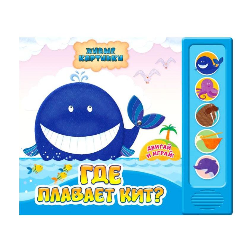 Книга Азбукварик Живые картинки Где плавает кит?