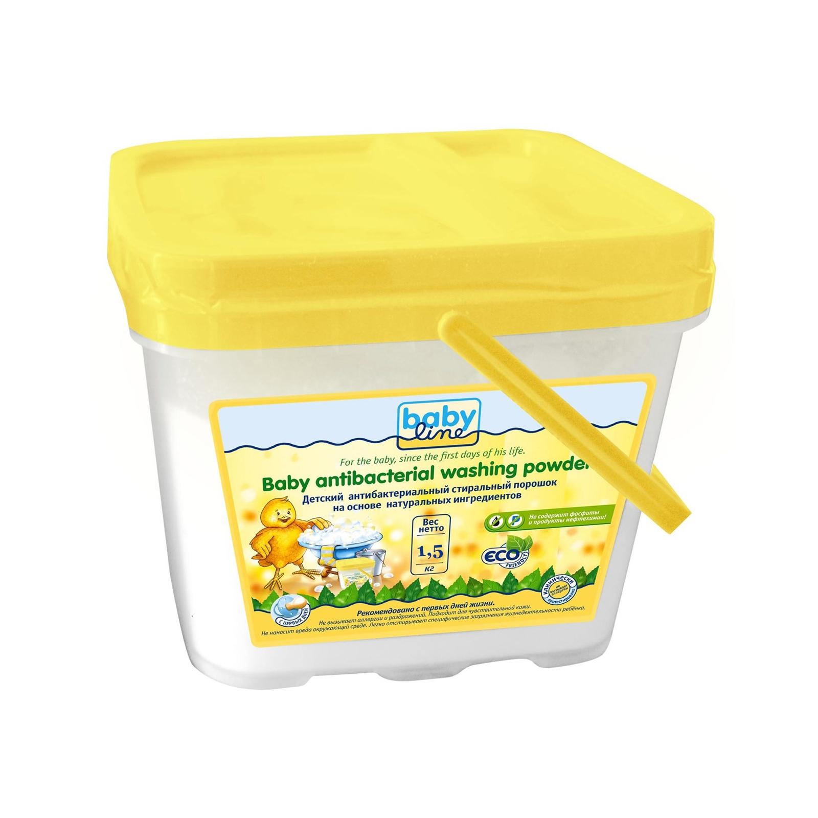 Стиральный порошок Babyline Бэбилайн на основе натуральных ингредиентов 1,5 кг.<br>