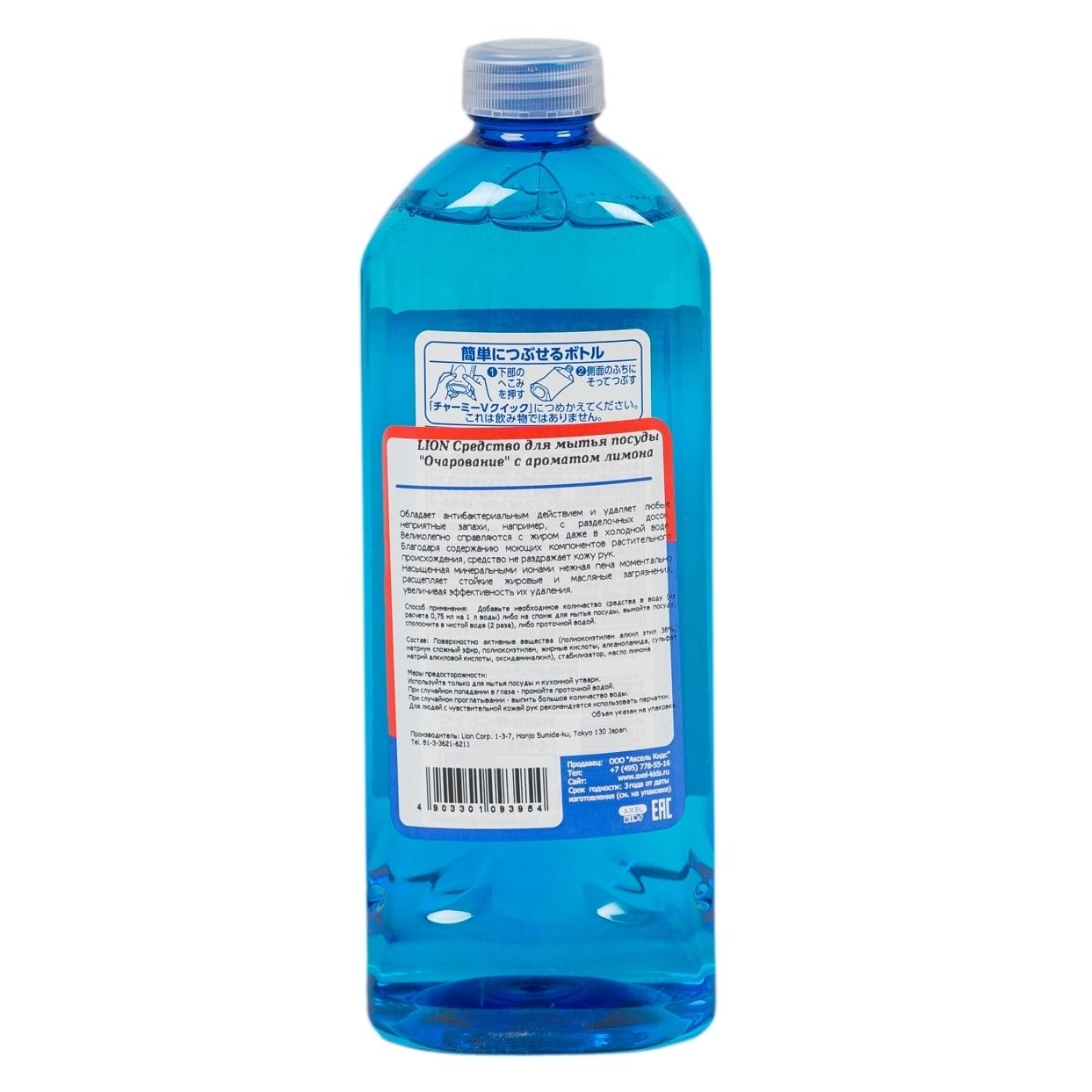 """Жидкое средство для мытья посуды Lion """"Очарование"""" Аромат лимона 260 мл. ( флакон-дозатор)"""