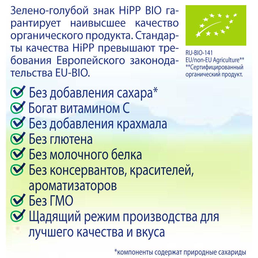 ���� Hipp ��������� 125 �� ����� � �����  (� 6 ���)
