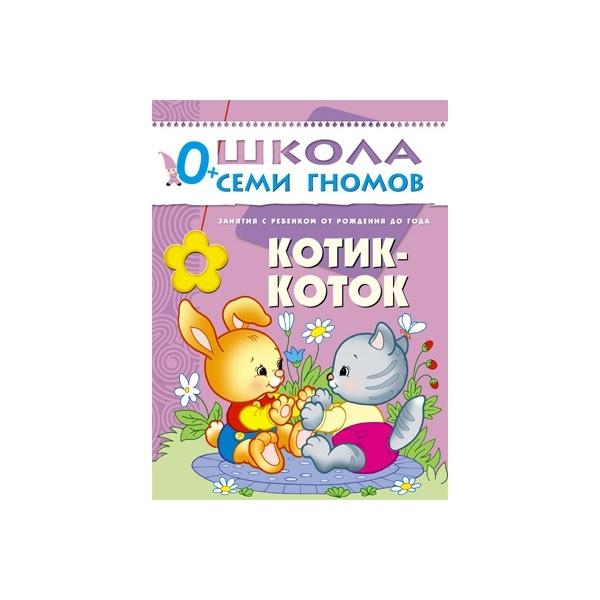 Первый год обучения Школа семи гномов Котик-коток<br>