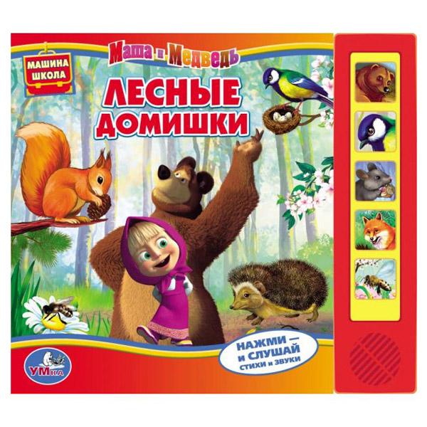 Книга Умка со звуковыми кнопками Маша и Медведь Лесные домишки<br>