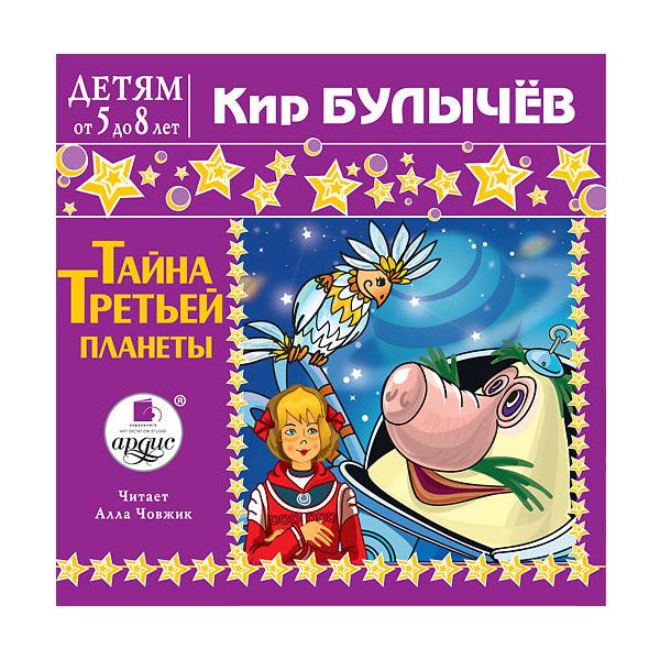 Mp3 Ардис Детям от 5 лет Булычёв К. Тайна третьей планеты<br>
