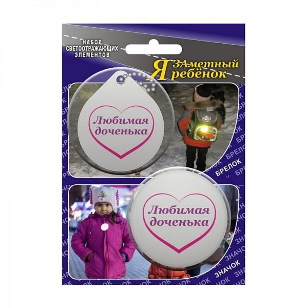 Набор светоотражающих элементов Властелин дорог брелок и значок Любимая доченька<br>