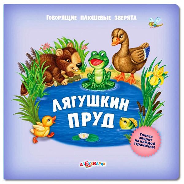 Книга Азбукварик Говорящие плюшевые зверята Лягушкин пруд<br>