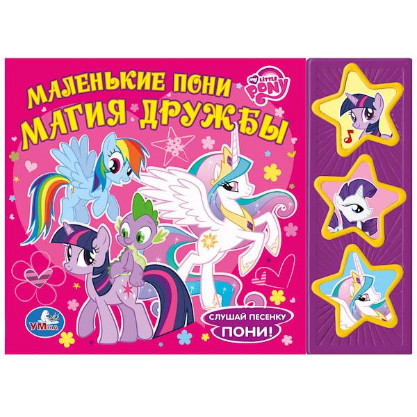 Книги по мультфильмам My Little Pony Познакомься с Пони<br>