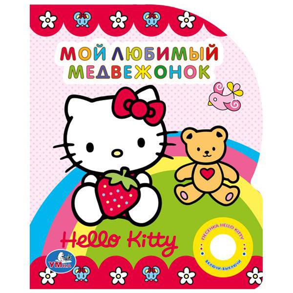 Книга Умка с 1 звуковой кнопкой Хелло Китти мой любимый медвежонок<br>