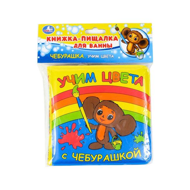 Игрушка для ванной Умка Учим цвета с Чебурашкой (книга-пищалка)