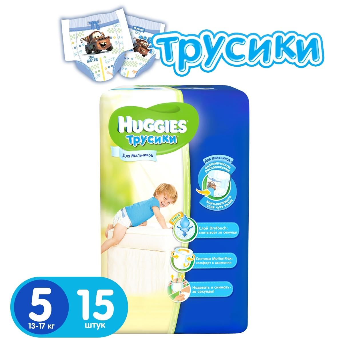 Трусики Huggies для мальчиков 13-17 кг (15 шт) Размер 5<br>