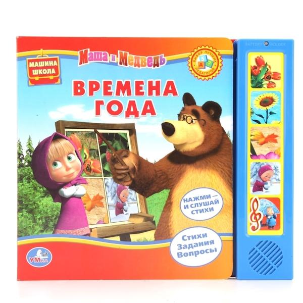 Книга Умка с 5 звуковыми кнопками Маша и Медведь Времена года<br>