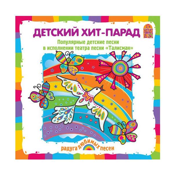 CD Вимбо Любимые песни Детский хит-парад<br>