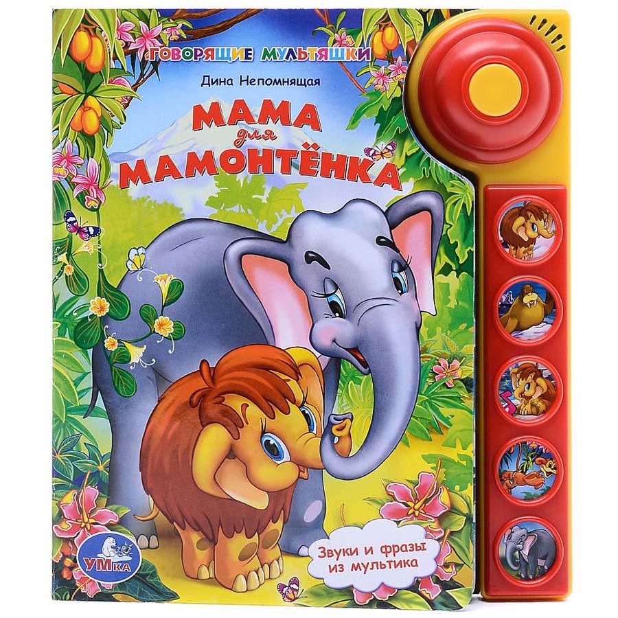 Книга Умка со звуковыми кнопками Мама для Мамонтенка<br>