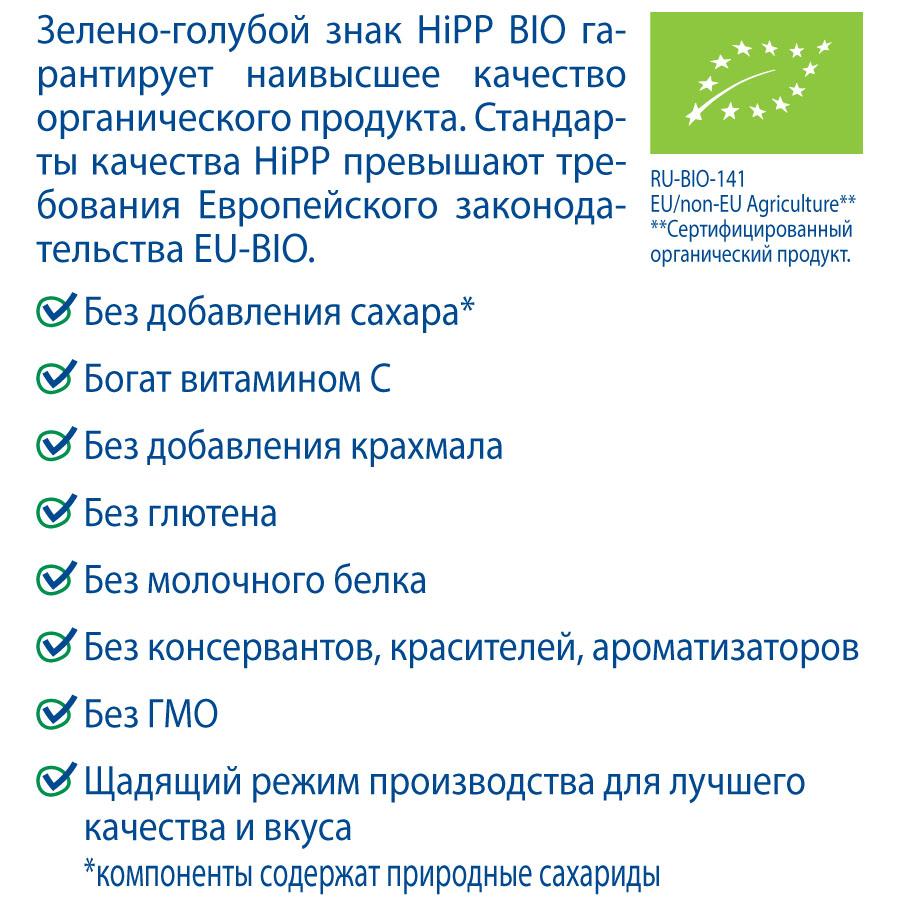 ���� Hipp ������� 125 �� ������ ����� � �������� (� 6 ���)