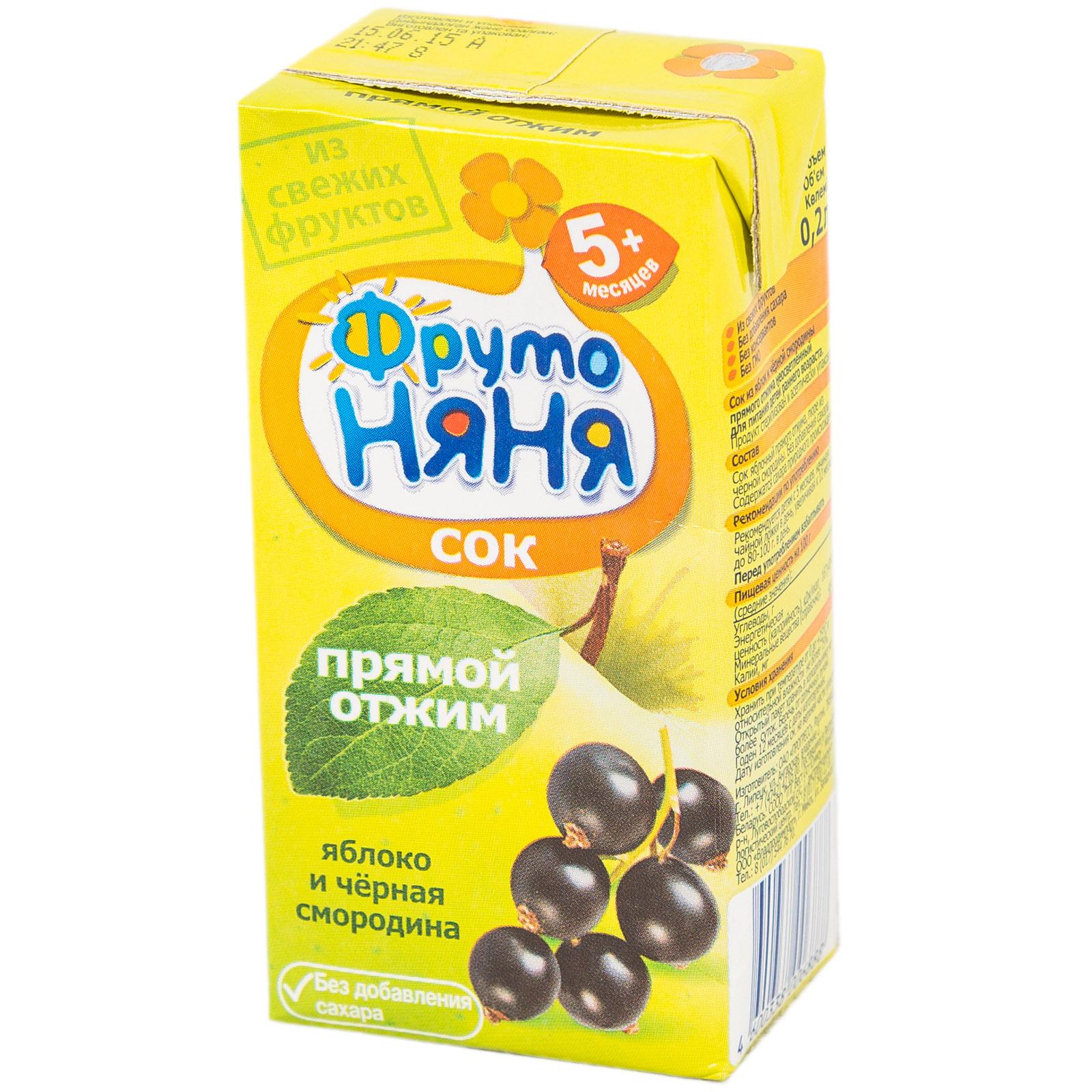 Сок Фрутоняня 200 мл Яблоки и черная смородина (с 5 мес)<br>