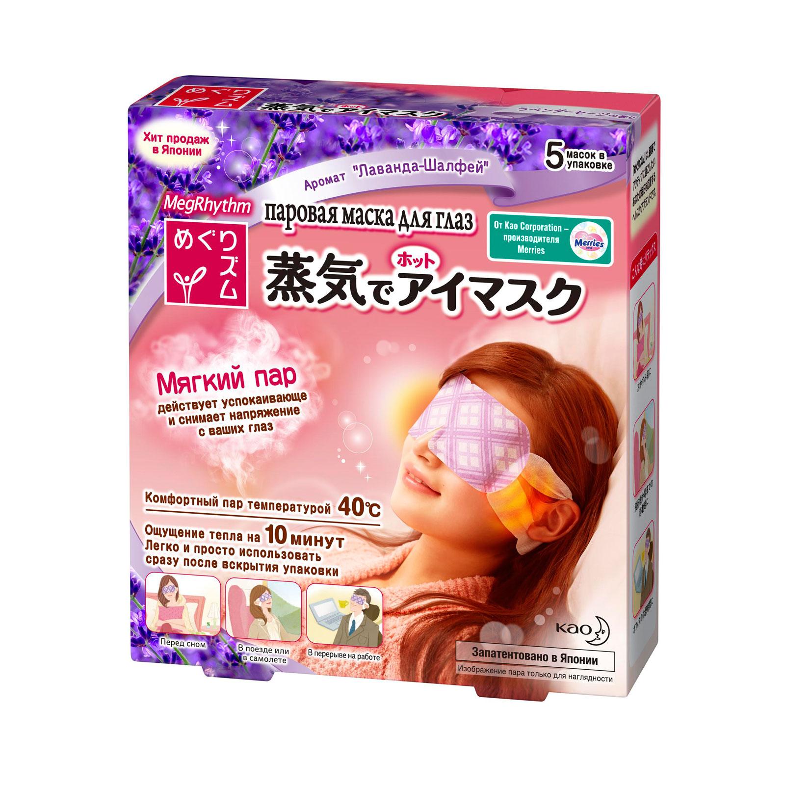 Паровая маска MegRhythm для глаз (Лаванда - Шалфей) 5 шт<br>