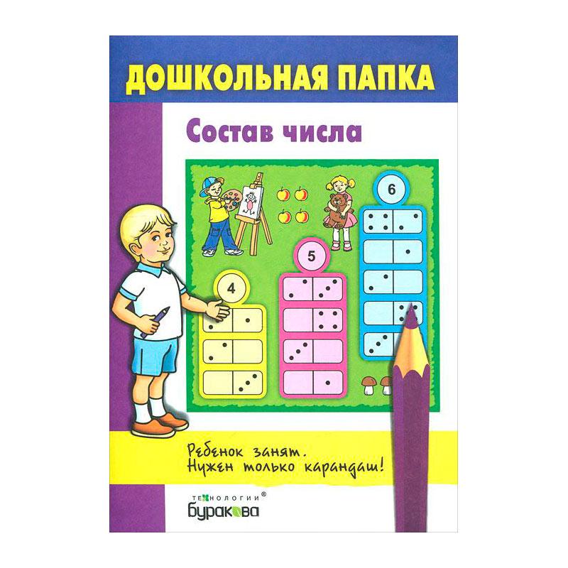 Дошкольная папка Технологии Буракова Состав числа<br>