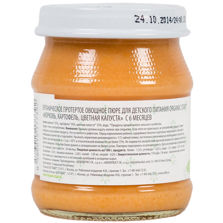 Пюре Organic Star овощное 100 гр Морковь картофель цветная капуста (с 6 мес)