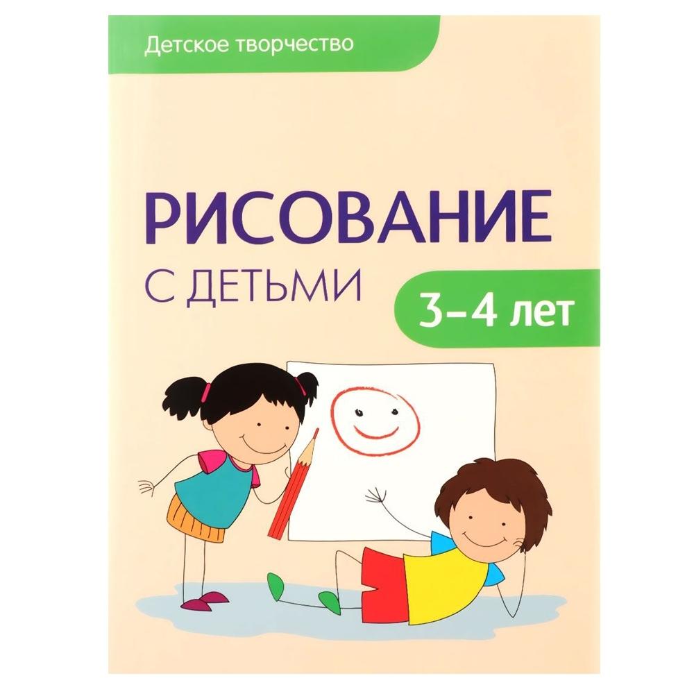 Детское творчество Школа семи гномов Рисование с детьми 3-4 лет<br>
