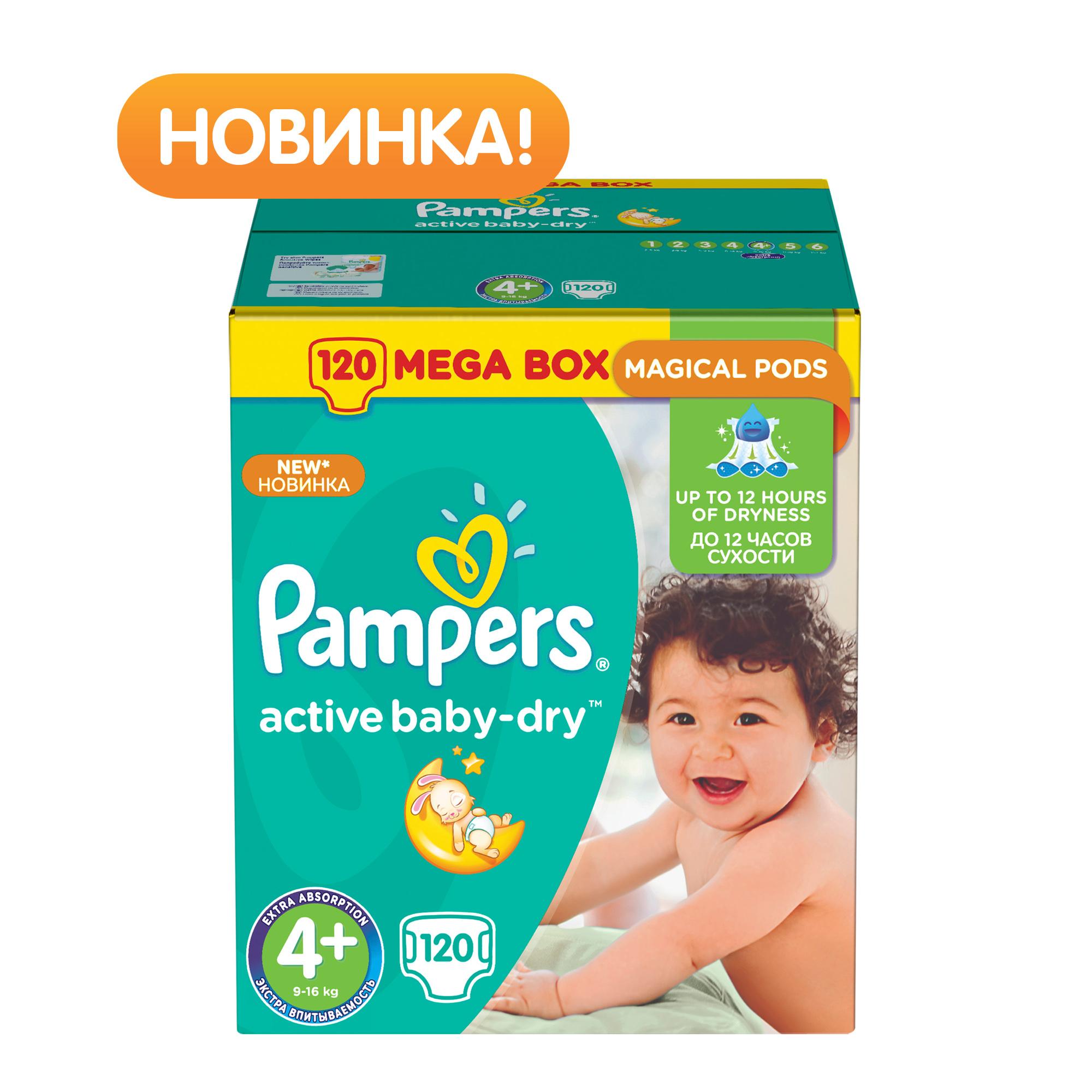 Подгузники Pampers Active Baby Maxi+ 9-16 кг (120 шт) Размер 4+<br>