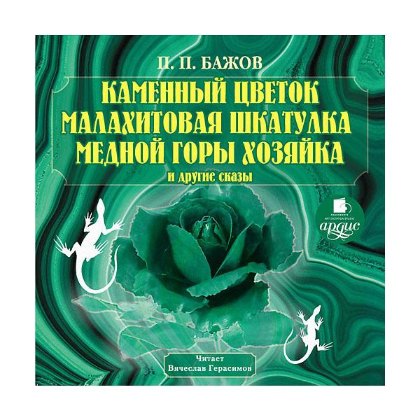 Mp3 Ардис Бажов П.П. Каменный цветок. Малахитовая шкатулка и другие сказки.<br>