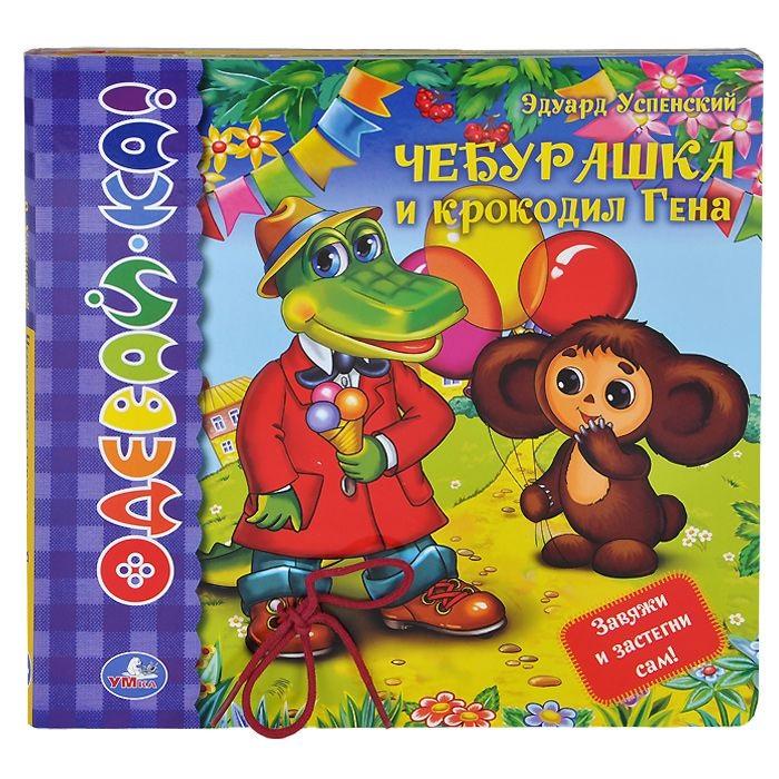 Книги по мультфильмам Чебурашка и крокодил Гена (книжка-одевайка со вставками) (Умка)