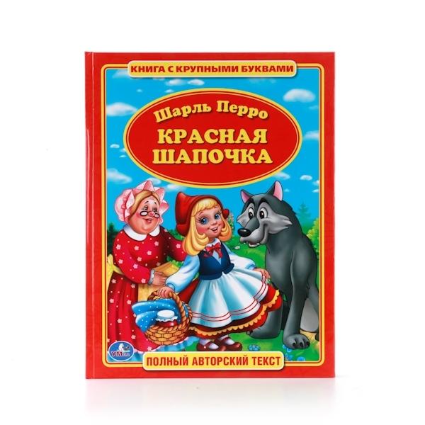 Книга Умка Шарль Перро Красная Шапочка<br>