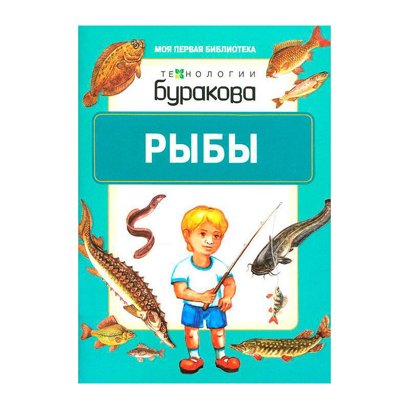 Книга для малышей Технологии Буракова Моя первая библиотека Рыбы<br>