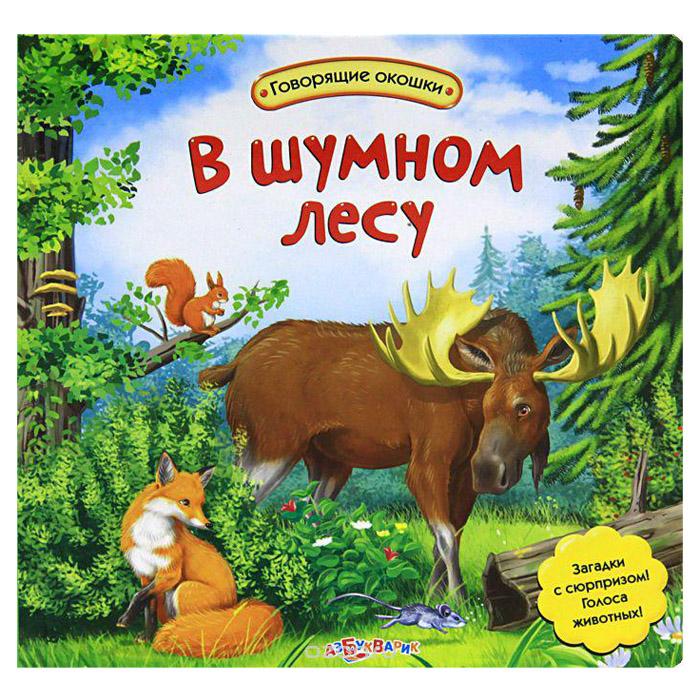 Книга Азбукварик Говорящие окошки В шумном лесу<br>