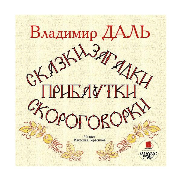 Mp3 Ардис Даль В.И. Сказки, загадки, прибаутки, скороговорки.<br>