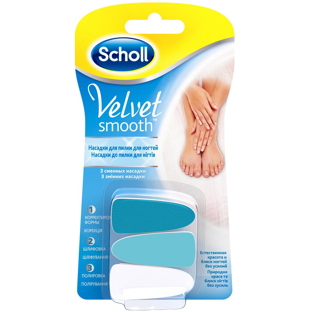 Насадки для электрической пилки Scholl Velvet Smooth для ухода за ногтями 3 шт