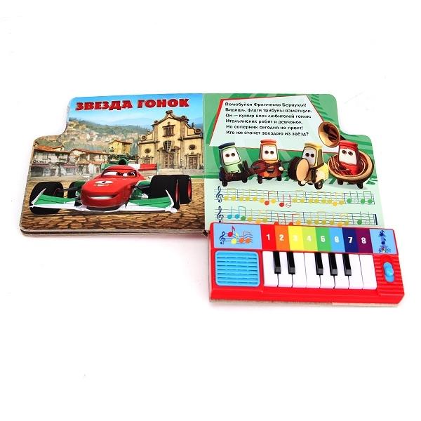 Книга-пианино Умка Disney Тачки Песенки Тачек