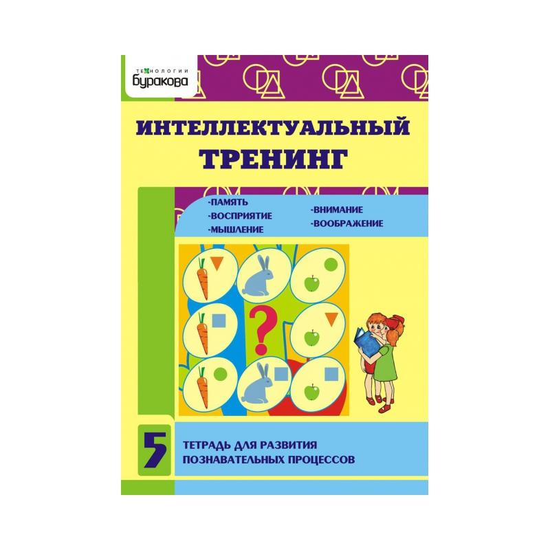 Рабочая тетрадь Технологии Буракова Интеллектуальный тренинг 5 часть<br>