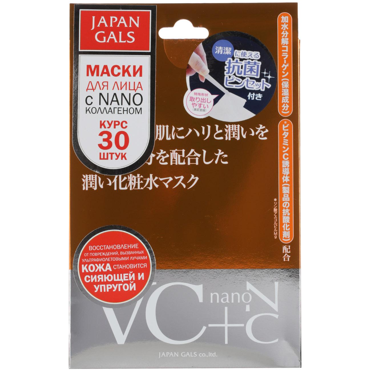 Маска для лица Japan Gals (30 шт) Витамин С + Нано-коллаген<br>
