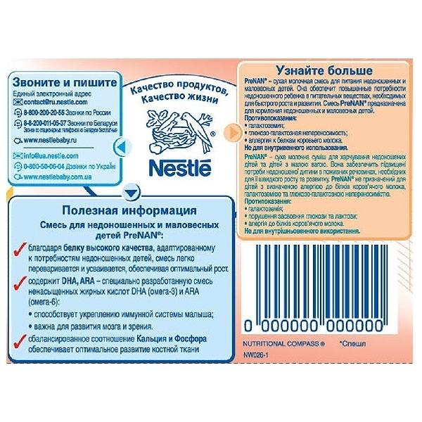 �������� ����� Nestle Pre NAN 400 �� (� 0 ���) +������� �����