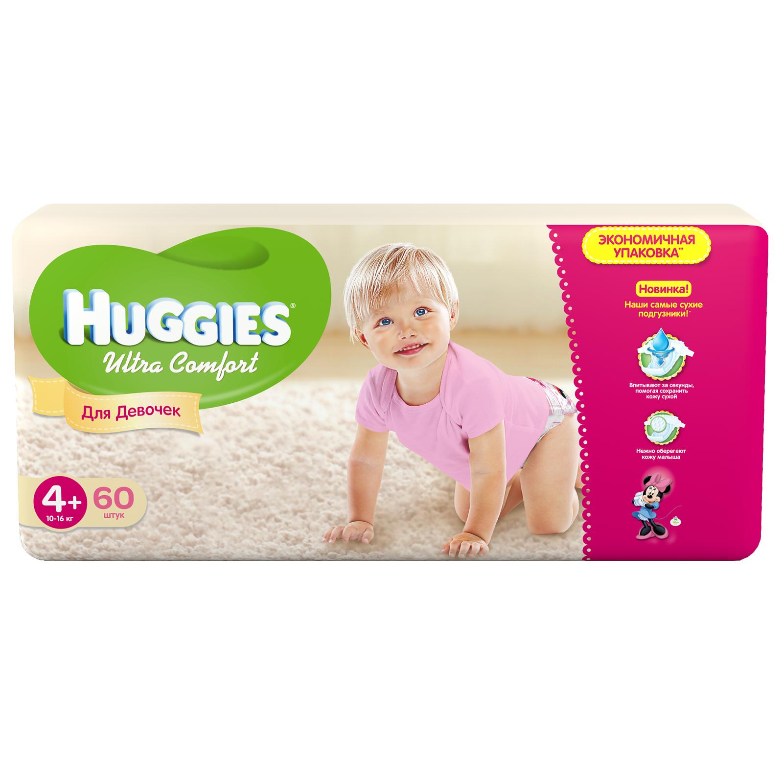 Подгузники Huggies Ultra Comfort Mega Pack для девочек 10-16 кг (60 шт) Размер 4+<br>