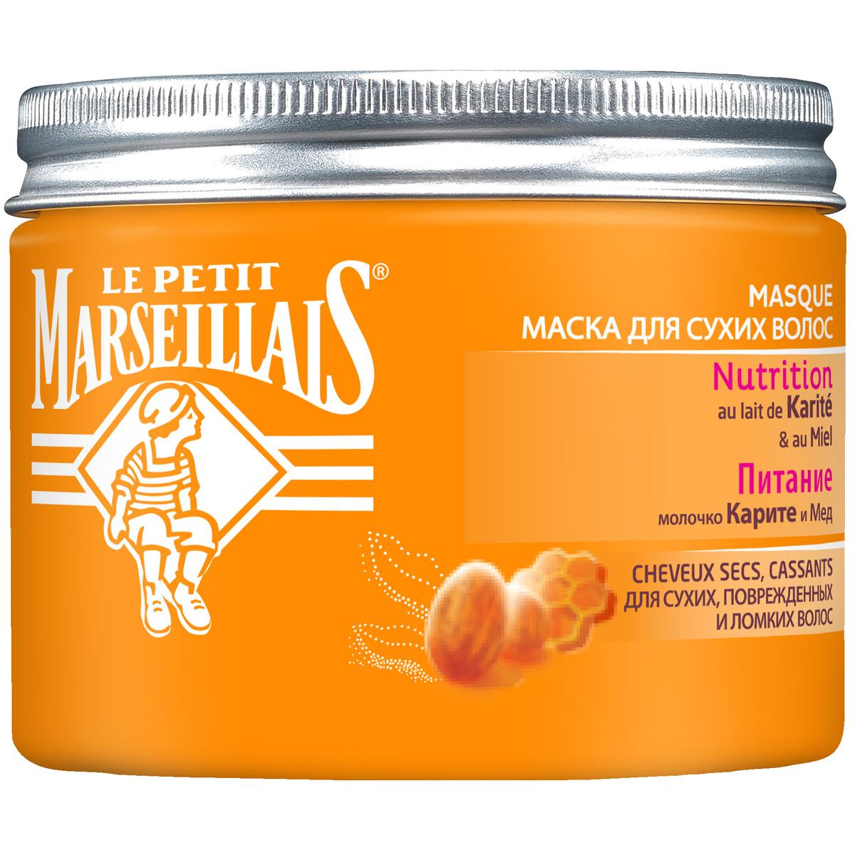 Маска для волос Le Petit Marseillais 300мл Масло карите и Мёд (для сухих волос)
